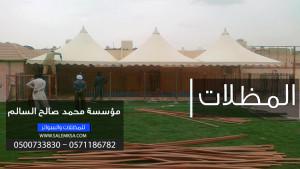 مظلات وسواتر مؤسسة محمد آل سالم